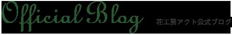 花工房アクト公式ブログ